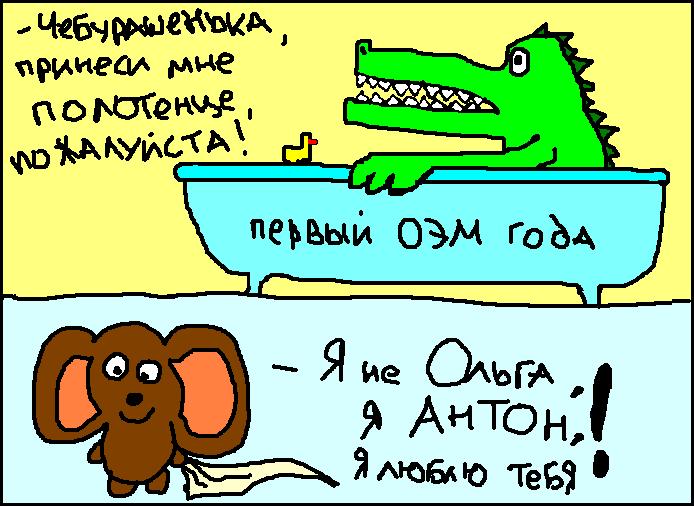 Чебурашку И Крокодила Гену Анекдот