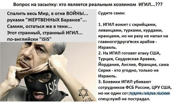 Израильские и египетские СМИ подтверждают: во главе ИГИЛ стоит еврей Шимон Эллиот