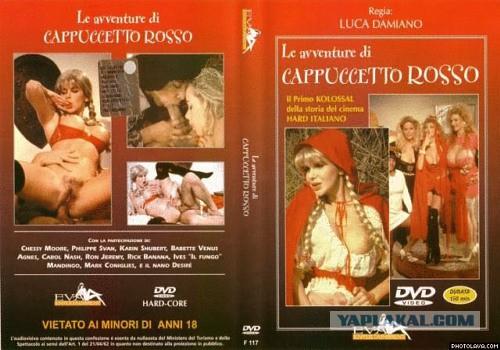 filmi-porno-russkie-krasnaya-shapochka