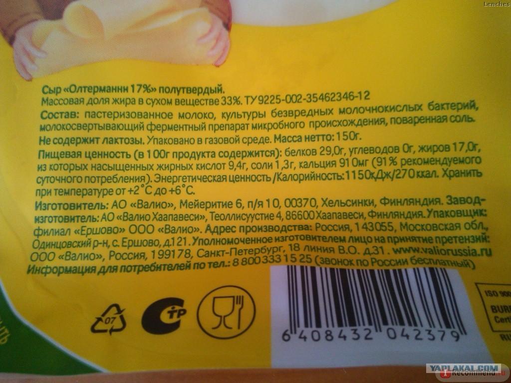Сыр российский состав продукта