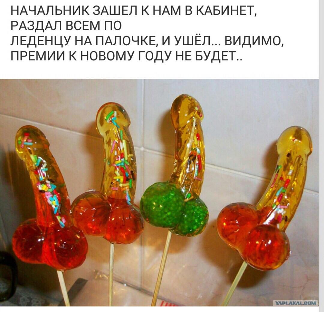 Русское порно угостил конфетой 10 фотография