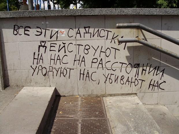Странные надписи на стенах в Киеве