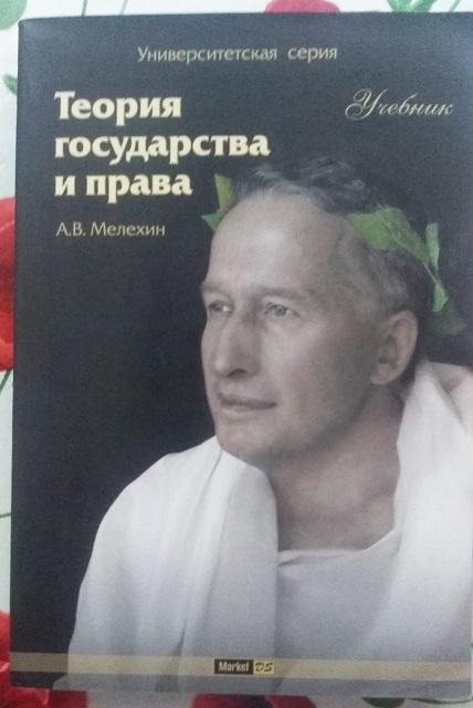 Книги для учебы на ЮРФАКе ВУЗ