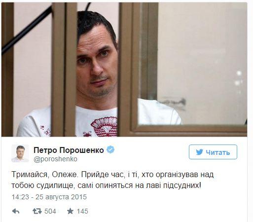 Приговор под гимн украины
