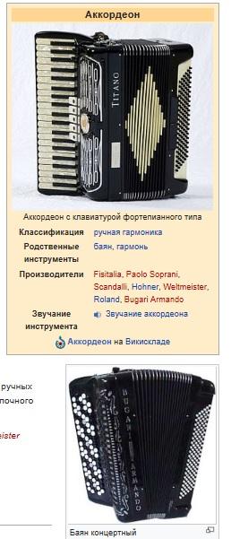 Стих про аккордеониста