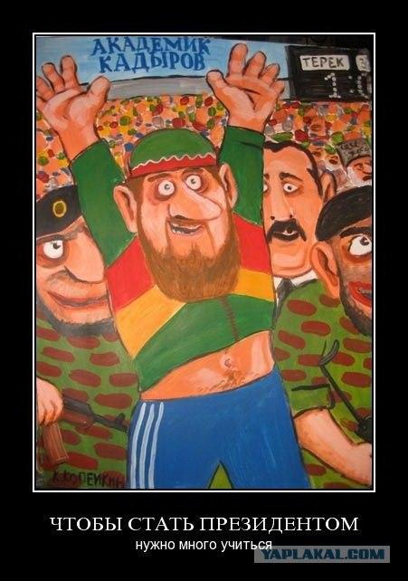 чеченские приколы: