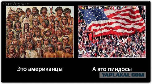 Американские индейцы объявили независимость от США