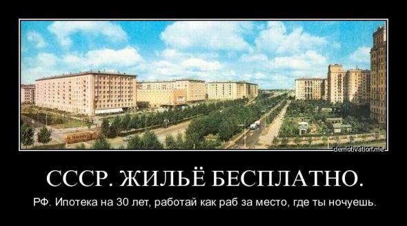 Обеспечить каждую российскую семью отдельной квартирой можно было 16 лет назад