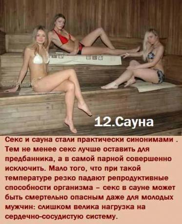mesta-dlya-seksa-v-kartinkah