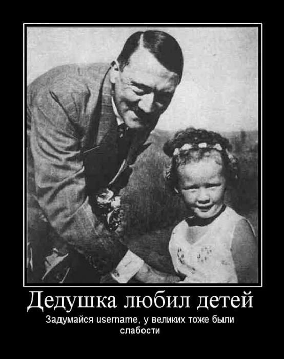 Стихи Гитлера, Сталина, Мао, др ...: www.yaplakal.com/forum38/topic259034.html