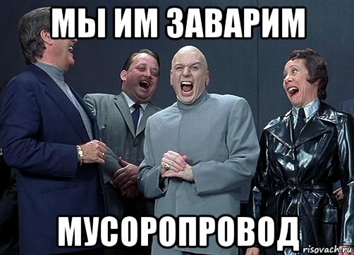 Сергей Иванов призвал заварить все мусоропроводы по стране