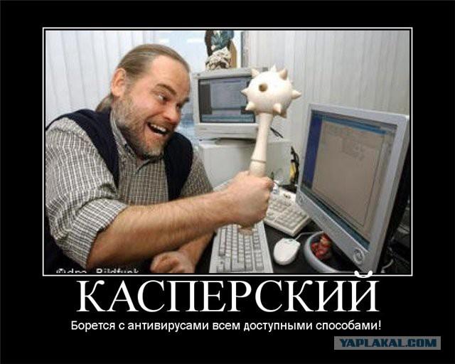 ПС: ты оч резко стираешь свои писма, но доктор Касперский следит за вирусом