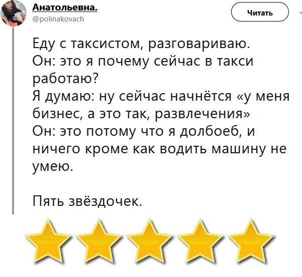 Ставлю пять звёзд