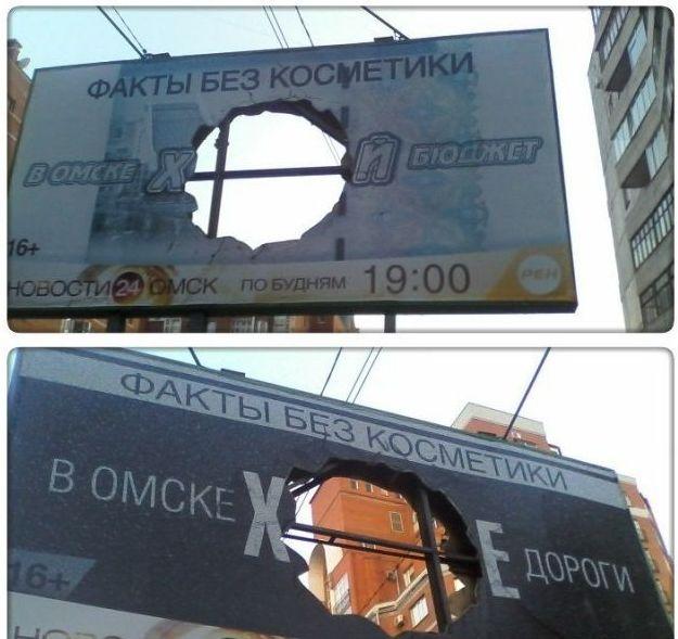 В Омске всё Х****