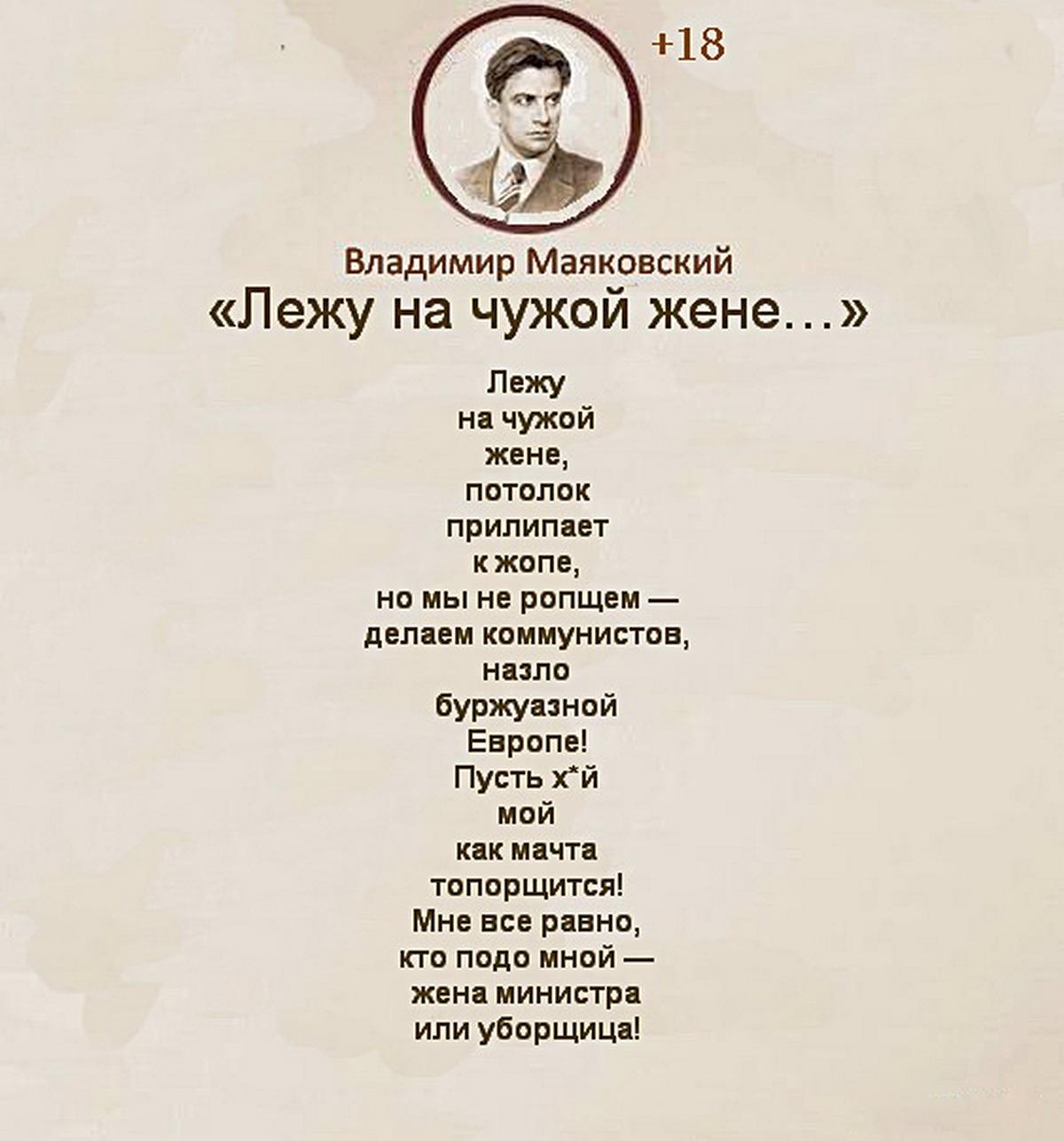 mayakovskiy-mi-onanisti