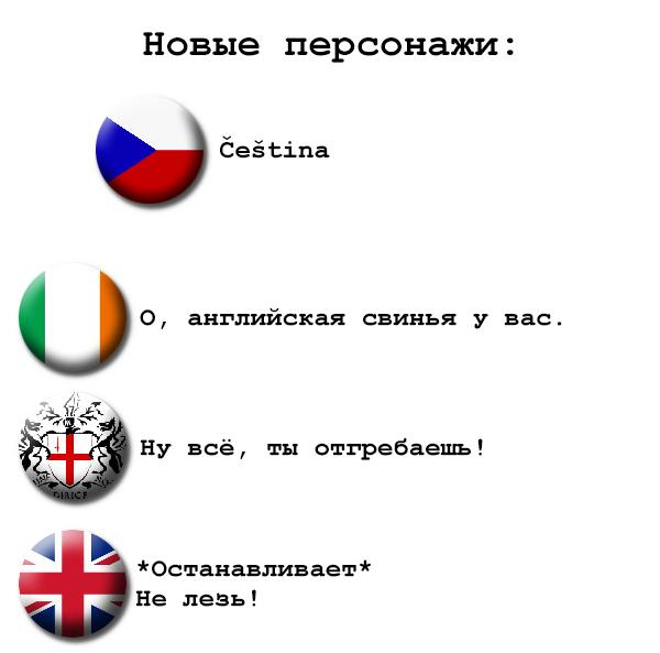 Тайный конгресс европейских языков часть 2