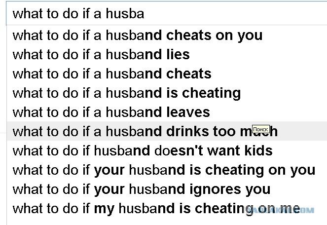 Продолжительность отношений: муж с любовницей