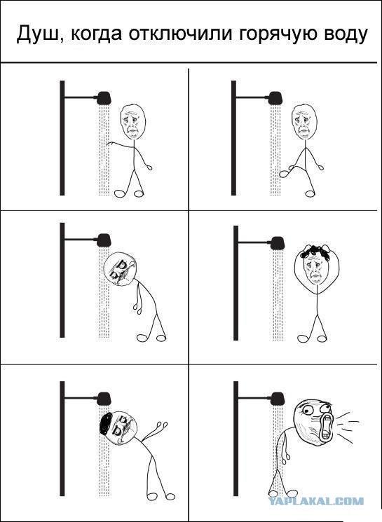Когда отключают горячую воду...