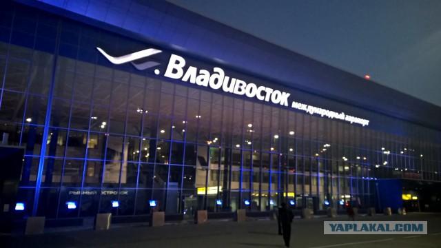 Каникулы во Владивостоке