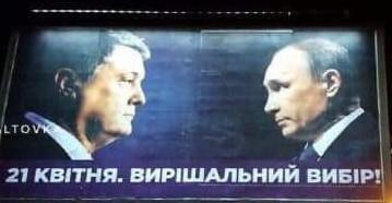 Путин во втором туре президентской гонки в Украине
