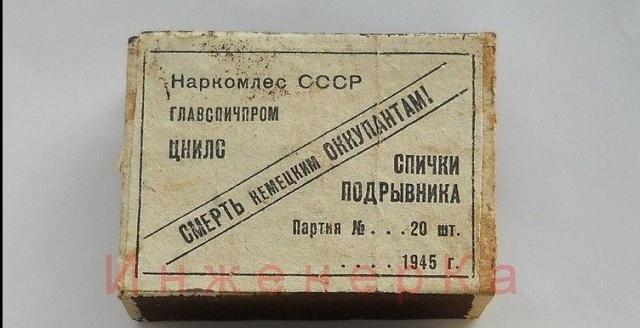 Советские спички подрывника времени Второй мировой войны