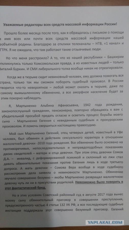 Мама незаконно осужденного за педофилию Уфимца от отчаяния обратилась в СМИ.