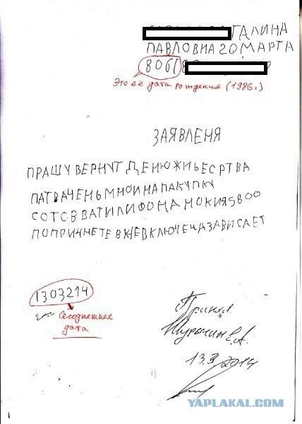 Заявление на возврат денежных средств - 185