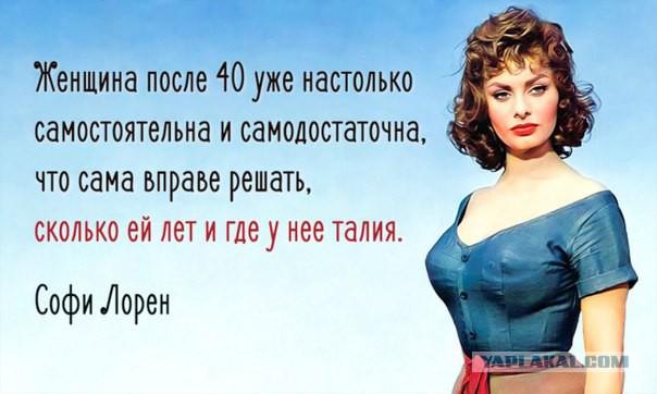 О женщинах за 40