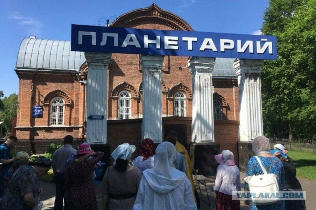В Барнауле передали РПЦ здание единственного планетария. Переехать в новое место он сможет только к концу 2019 года