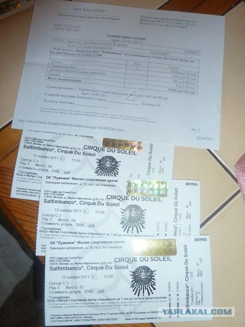 Билеты на CIRQUE DU SOLEIL на завтра 13.11.11