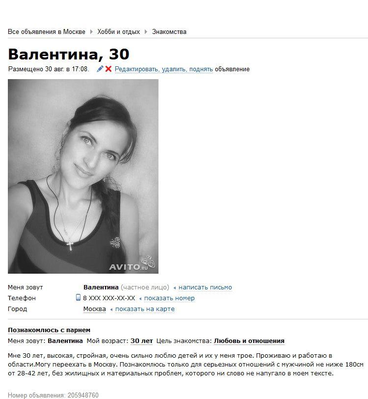 Доска объявлений в москве она ищет его