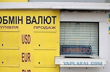 В Киеве банки прекратили продажу долларов.