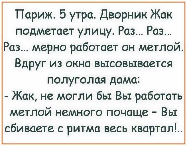 Анекдот Про Дворника