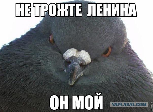 Не трогай Ленина!