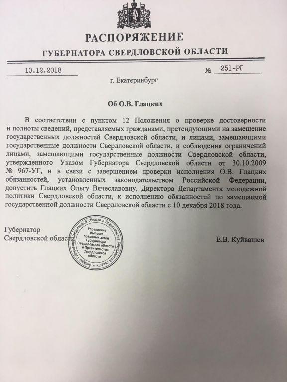 Проверка губернатора завершена: Глацких признали соответствующей должности