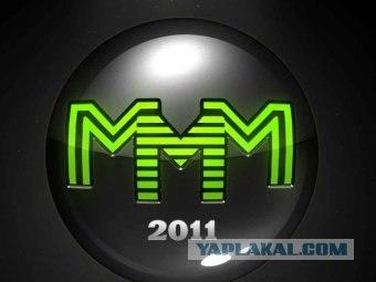 """В """"МММ-2011"""" прекратили выплату вкладов"""