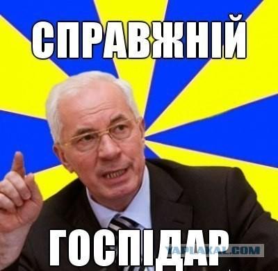Находящийся в розыске Азаров продает свой особняк в Печерском районе Киева - Цензор.НЕТ 5548