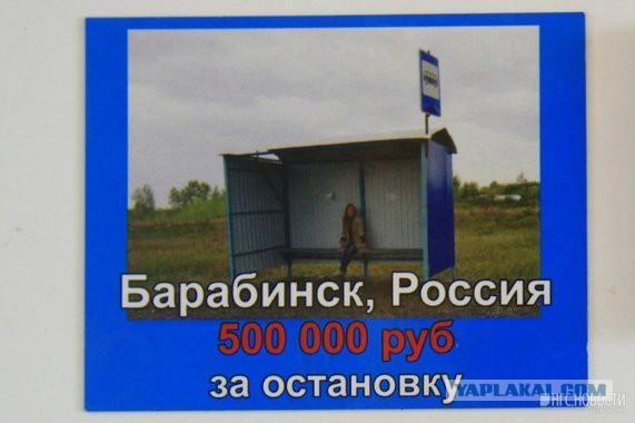 Вышли на международный уровень! Новосибирская остановка за 500 тысяч рублей попала в американские СМИ