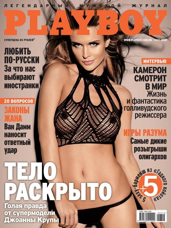Мартовский номер мужского журнала Playboy Россия