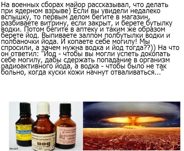 группе действия при ядерной атаке спб заработать ней