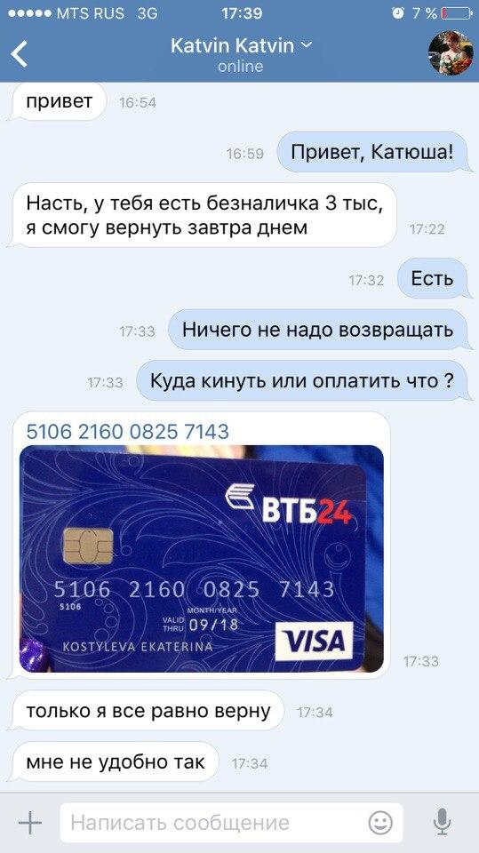 Переведи денег на карту v2.0