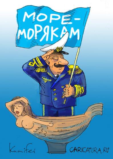 Прикольные поздравления на день моряка