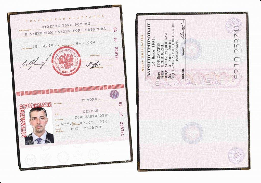 Как сделать прописку без паспорта