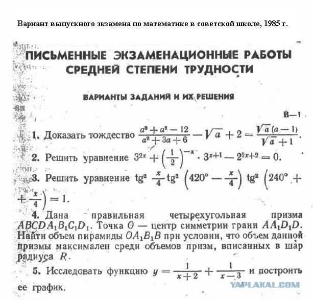 Александр Абрамов о ЕГЭ