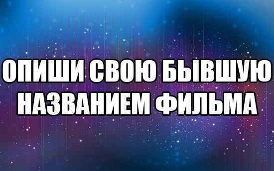 snimayu-svoyu-bivshuyu