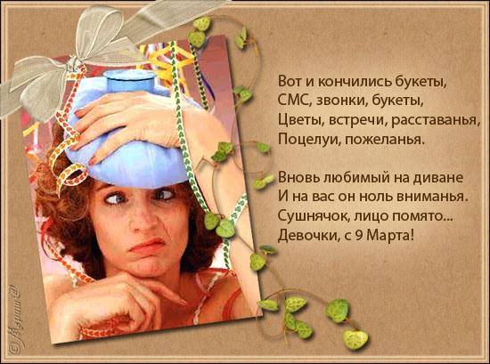 Поздравления девушкам с 9 марта