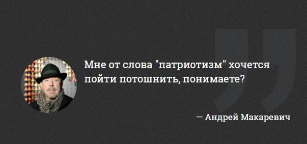 """Макаревич заявил, что его тошнит от слова """"патриотизм"""""""