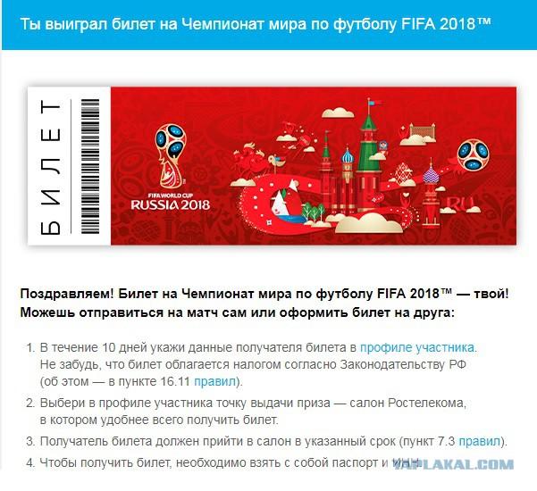 Выйграл билет на Fifa2018