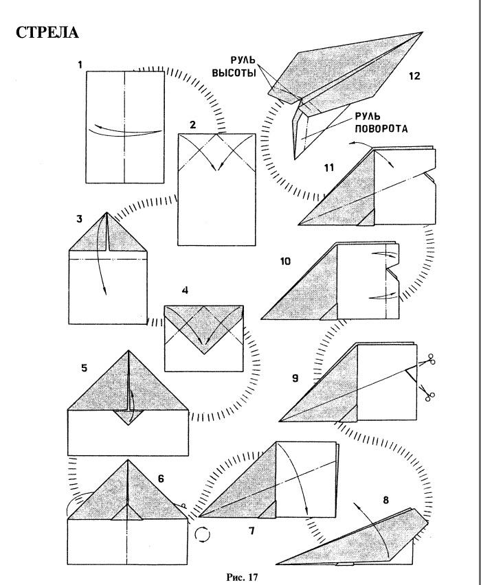 Схема самолетика из бумаги своими руками