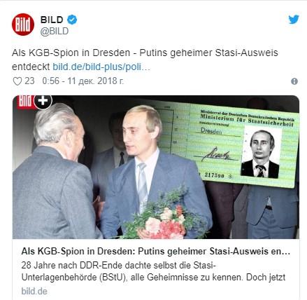 Удостоверение Путина нашли в архивах немецкой разведки